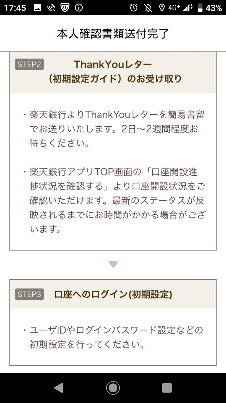 ThankYouレター(初期設定ガイド)