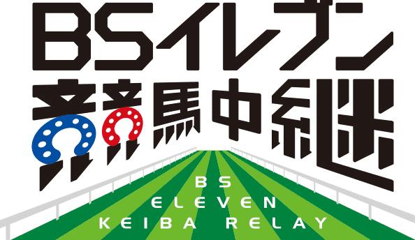 BS11競馬中継
