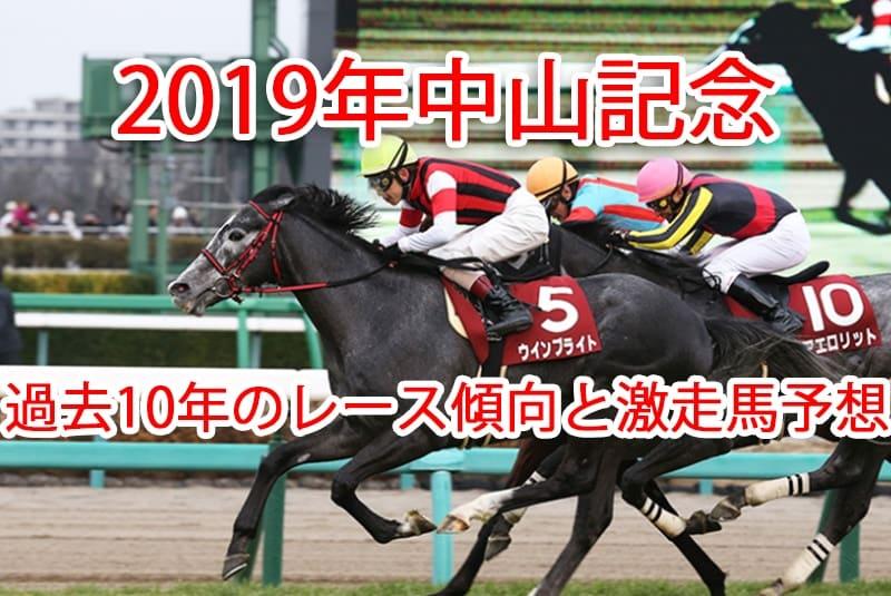 中山記念 2019