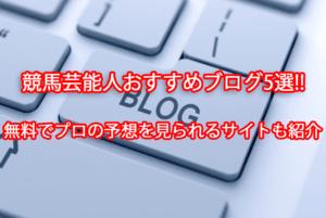 競馬芸能人のおすすめブログとプロの予想がタダで貰えるサイトを紹介