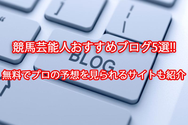 競馬 芸能人 ブログ
