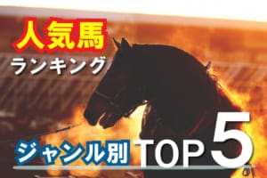 ジャンル別TOP5!歴代競馬の人気馬ランキング