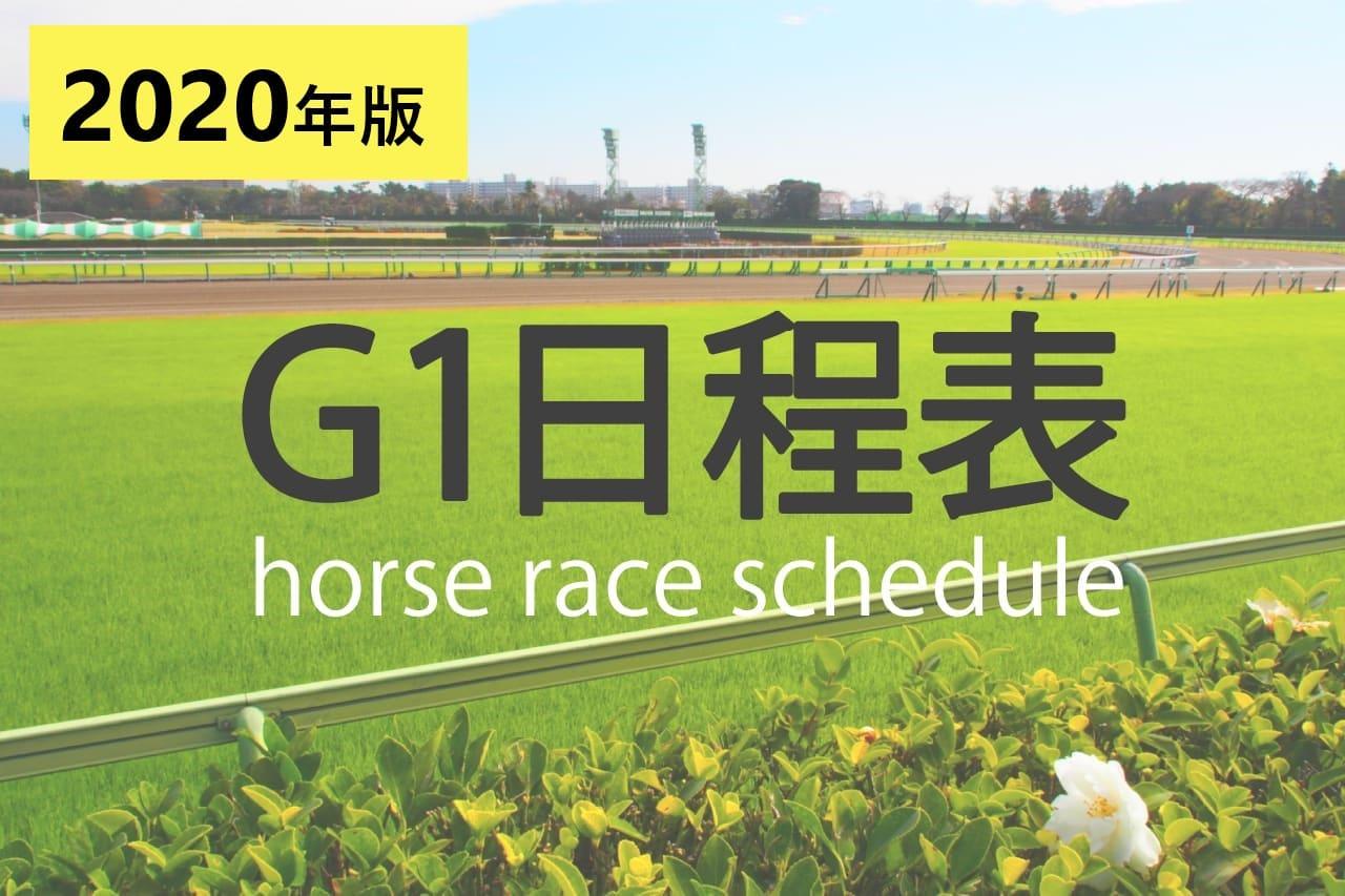 競馬 g1 日程 2020