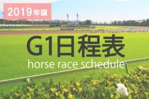 【2019年】競馬G1レース日程表&人気レースTOP6