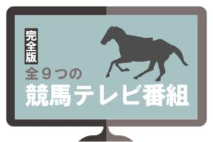 【完全版】すぐ見れる!9つの競馬テレビ番組を全紹介