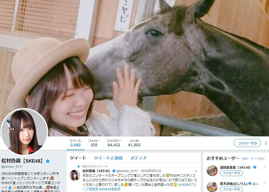 松村香織の公式ツイッター