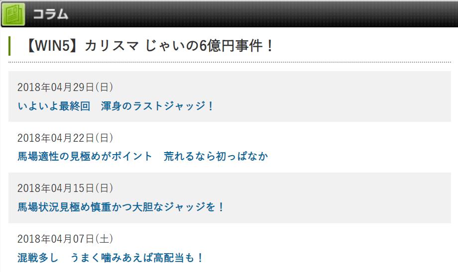 【WIN5】カリスマ じゃいの6億円事件!