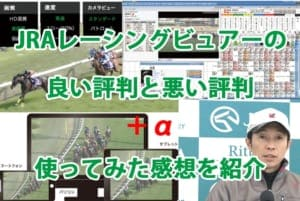 jraレーシングビュアー 評判