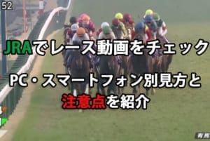 競馬の動画をjra公式サイトで見る方法と注意点を紹介