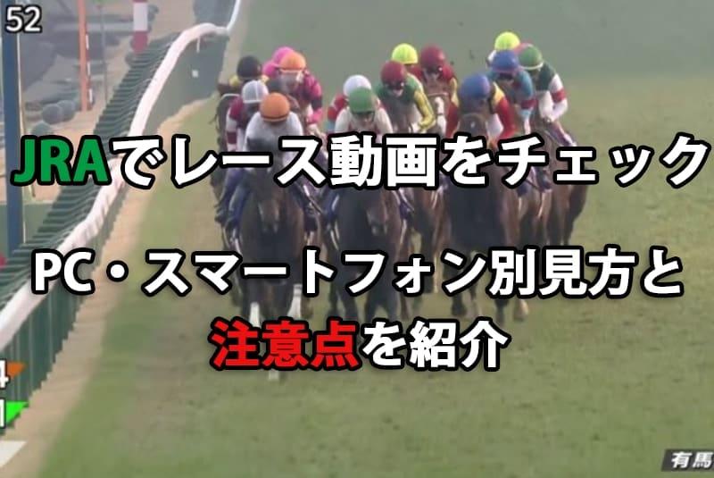 競馬 動画 jra