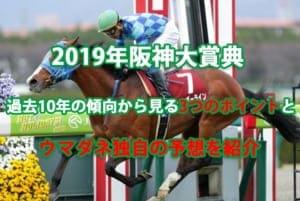 2019阪神大賞典
