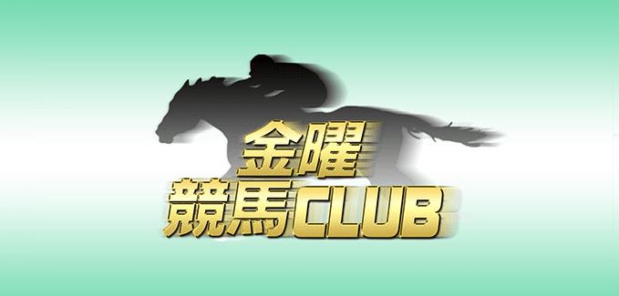 金曜競馬CLUB