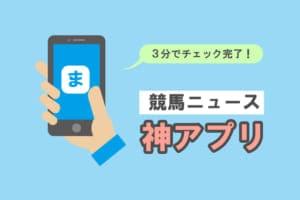 競馬 ニュース アプリ
