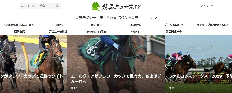 競馬ニュース.tv