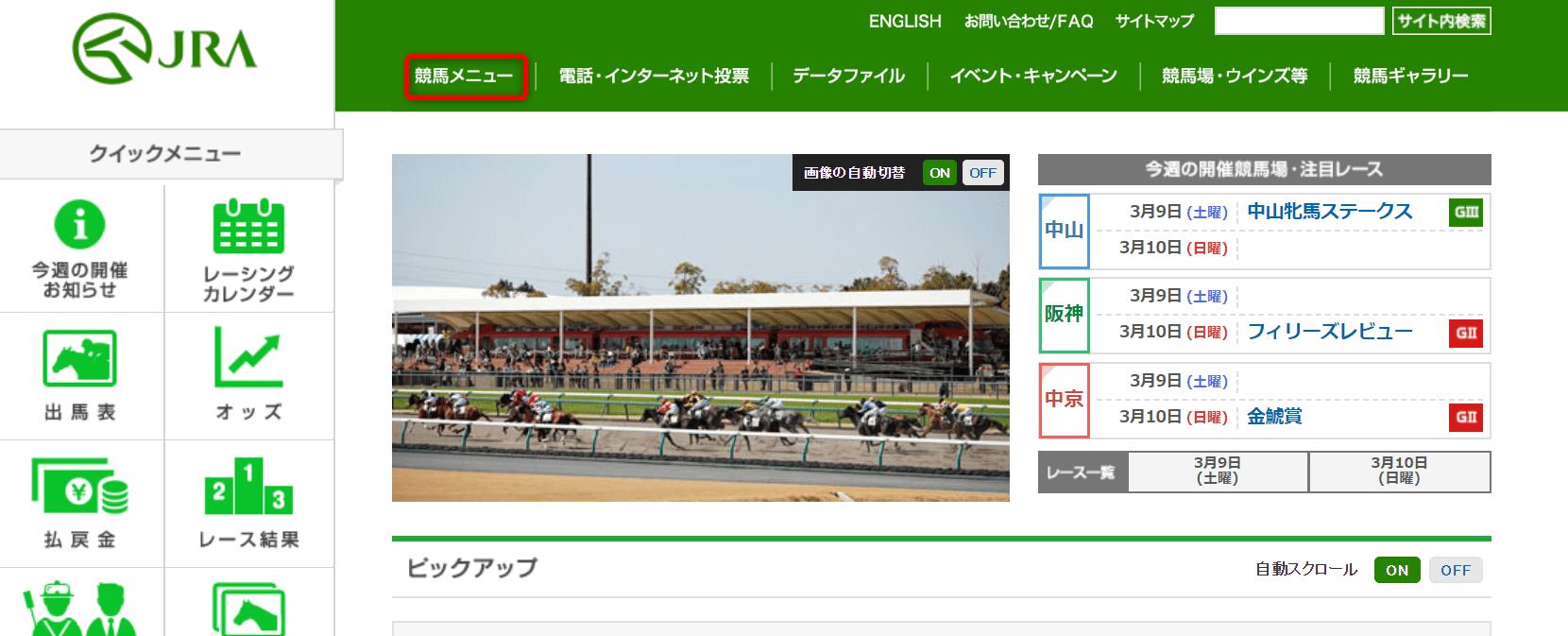 競馬メニュー レース結果