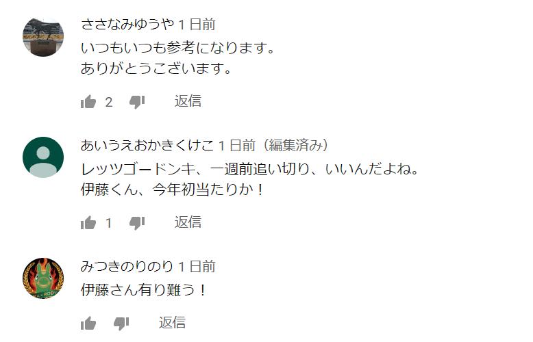 ケイタサザクリ コメント