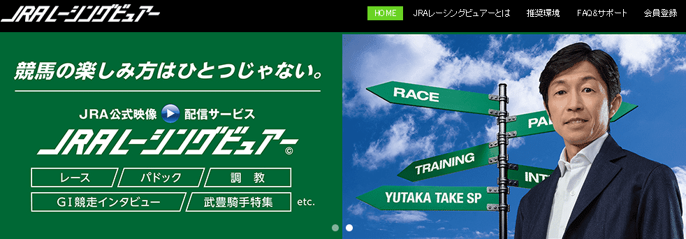 JRAレーシングビュアー