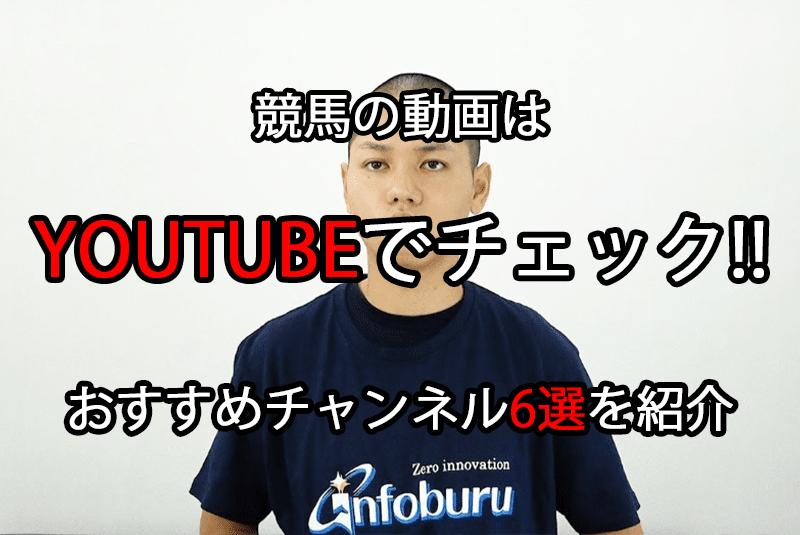 競馬 動画 youtube