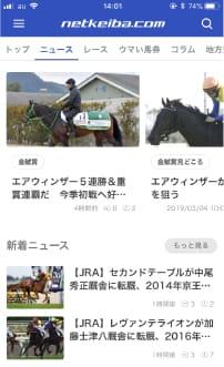 netkeiba.comのニュース