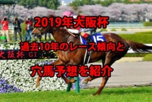 大阪杯2019年過去10年の傾向から見る3つのレース傾向と穴馬予想を紹介