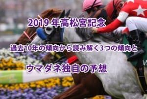 高松宮記念2019年過去10年の傾向から見る3つのレース傾向とウマダネ独自の予想