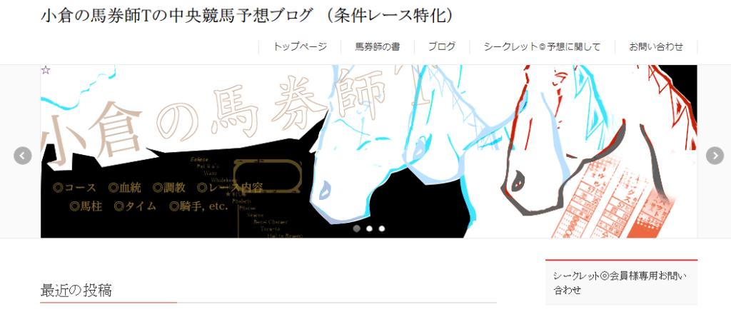 小倉の馬券師Tの中央競馬予想ブログ