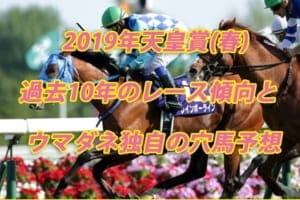 天皇賞(春)2019年過去10年の3つのレース傾向とウマダネ独自の予想