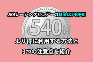 JRAレーシングビュアーの料金は月額540円!!よりお得に利用する方法と3つの注意点
