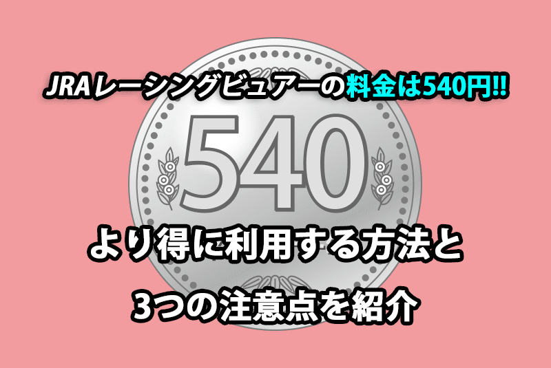 JRAレーシングビュアー 料金
