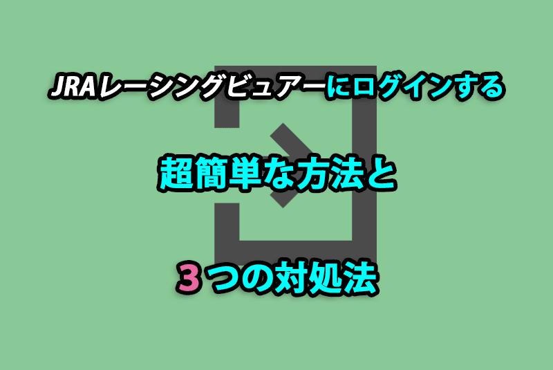 JRAレーシングビュアー ログイン