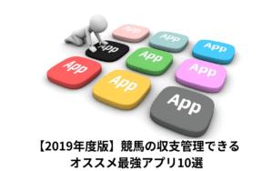 【2020年度版】競馬の収支管理できるオススメ最強アプリ10選