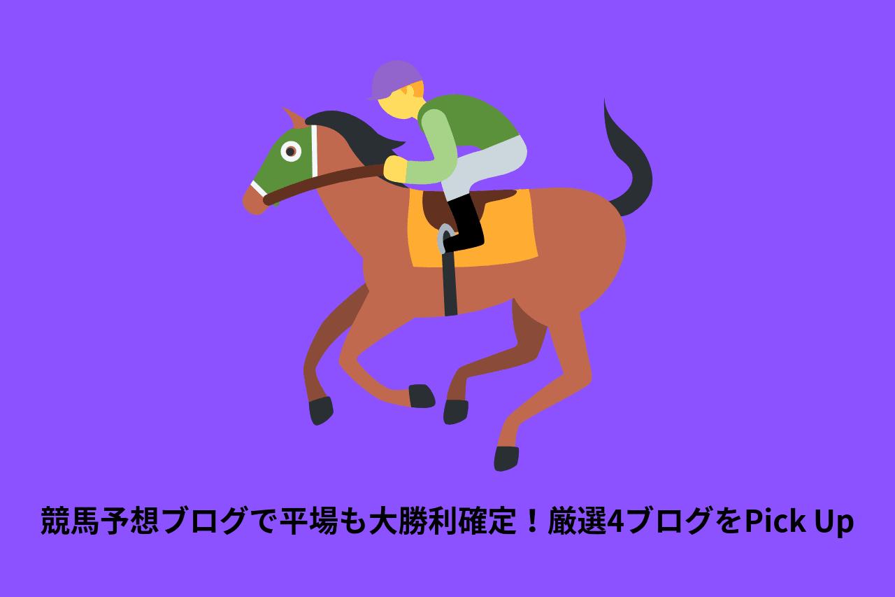 競馬予想 ブログ 平場