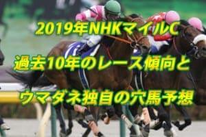 NHKマイルC2019年過去10年の3つのレース傾向とウマダネ独自の予想