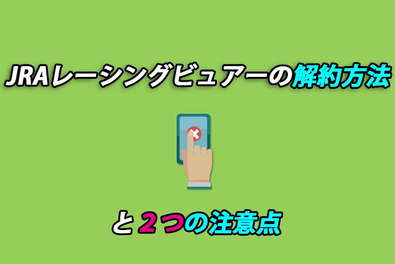 JRAレーシングビュアー 解約方法