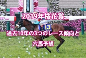 桜花賞2019年過去10年から見る3つのレース傾向とウマダネ独自の穴馬予想