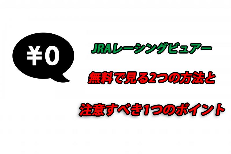 JRAレーシングビュアー 無料