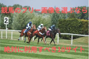 競馬の画像をフリーで使用するときに利用すべきサイト10選