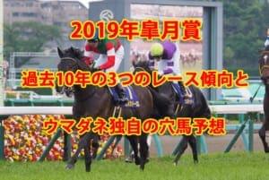 皐月賞2019年過去10年の3つのレース傾向とウマダネ独自の予想