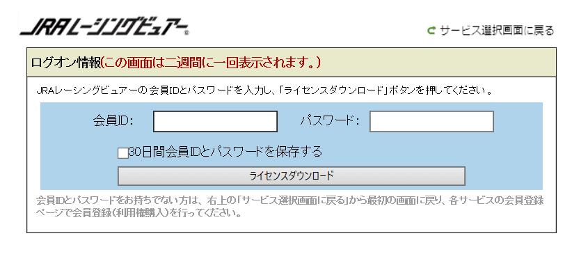 JRAレーシングビュアー ログインフォーム