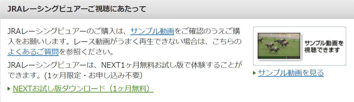 JRAレーシングビュアー JRA-VAN NEXT 1カ月間無料