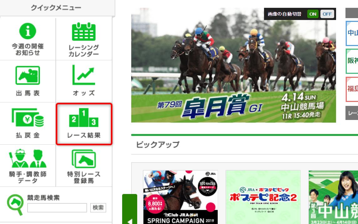 JRA公式サイト レース結果