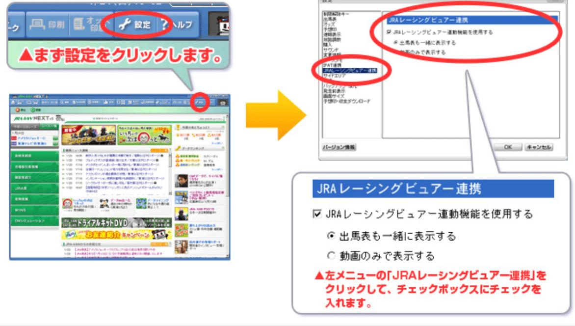 JRAレーシングビュアー JRA-VAN NEXT 設定