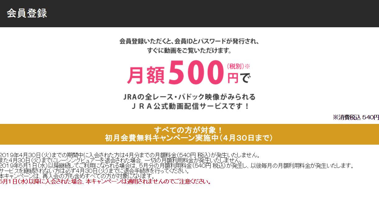 JRAレーシングビュアー 初月無料