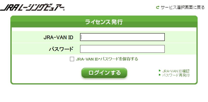 JRA-VAN ID パスワード 入力