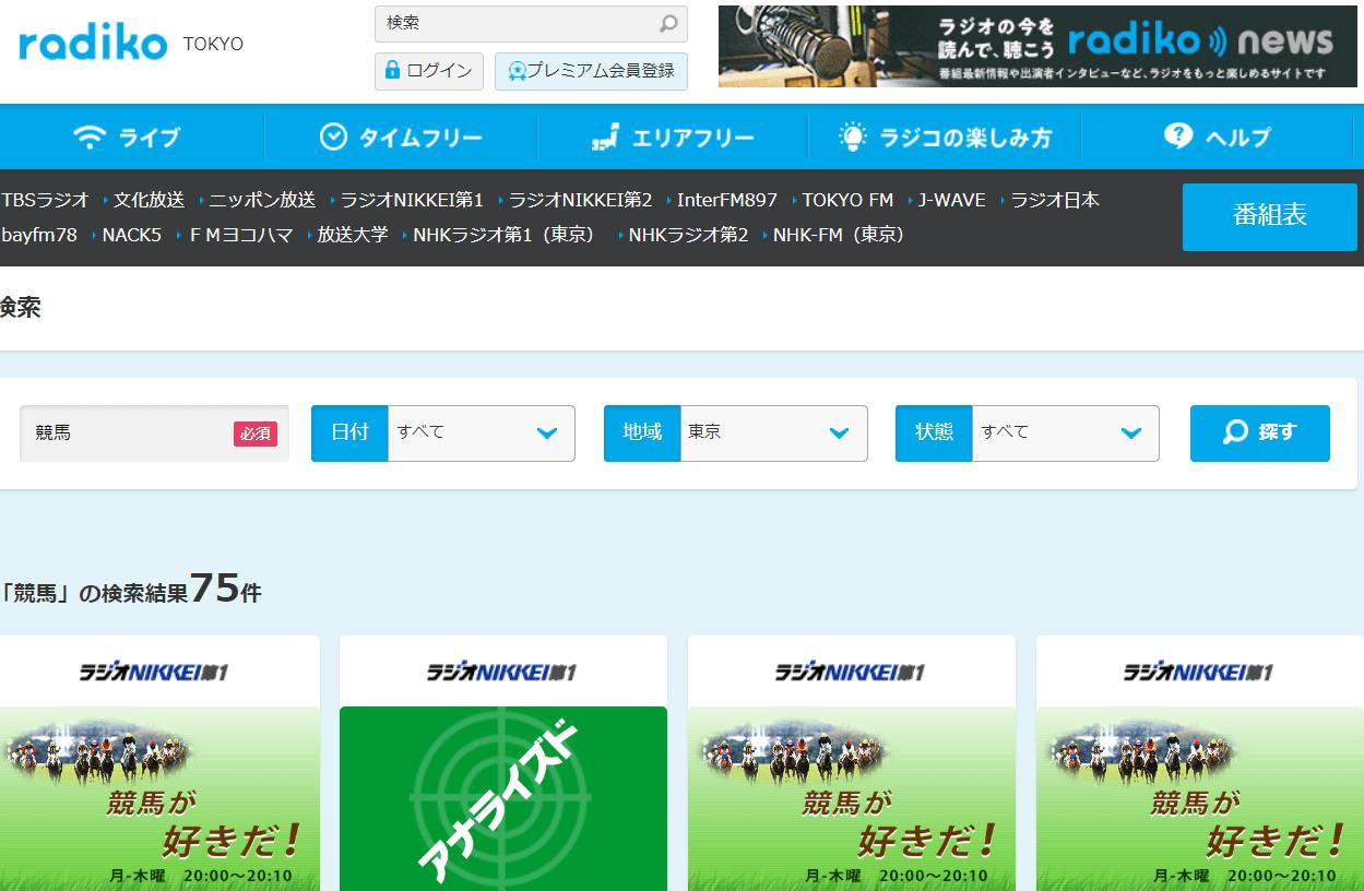 radiko.jp