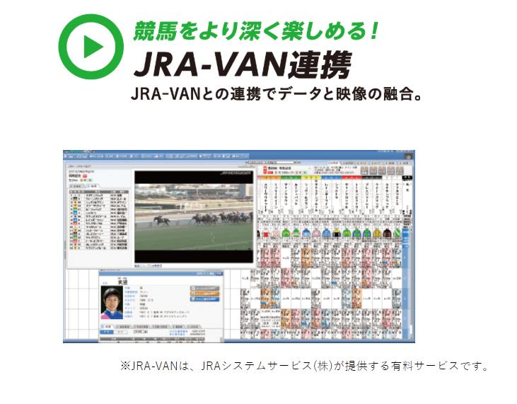 JRAレーシングビュアー JRA-VAN 連携