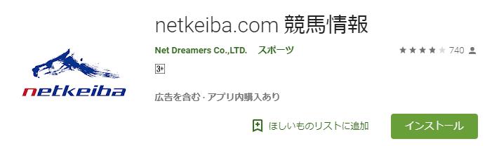 netkaiba.com