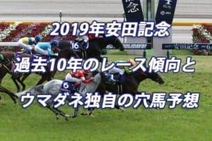 安田記念2019年過去から見る3つのレース傾向とウマダネ独自の穴馬予想