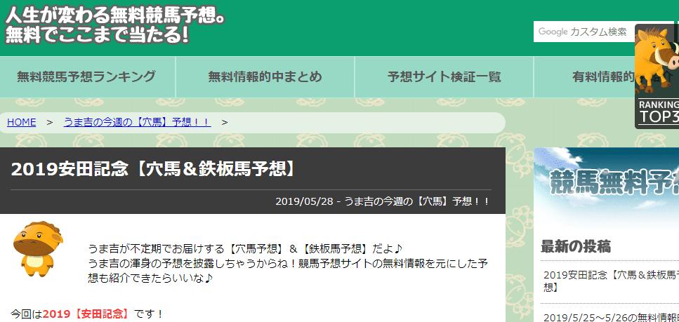 うま吉の今週の【穴馬】予想!!