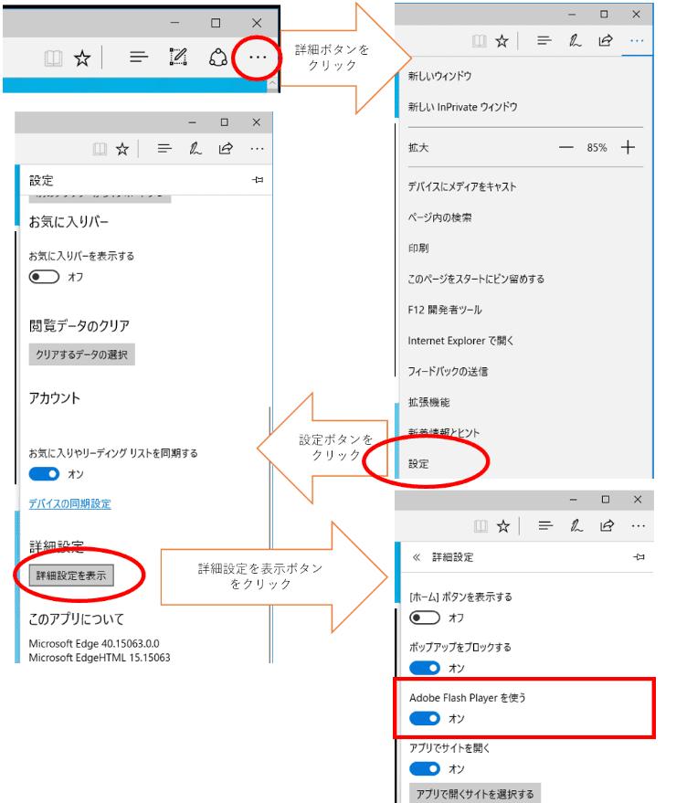 Microsoft Edgeの対処法